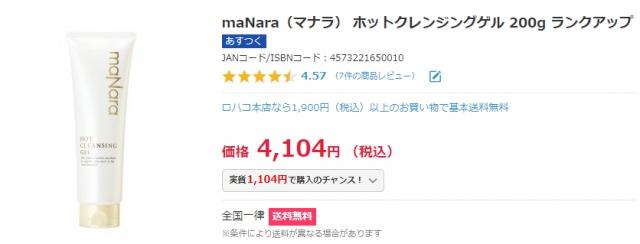 manara日本