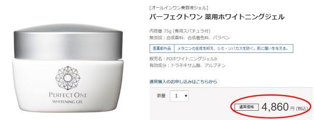 帕妃雯 日本 價格