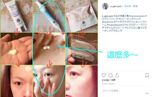 eye kirara使用方法、量