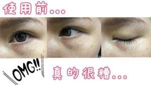 eye-kirara使用心得-使用前
