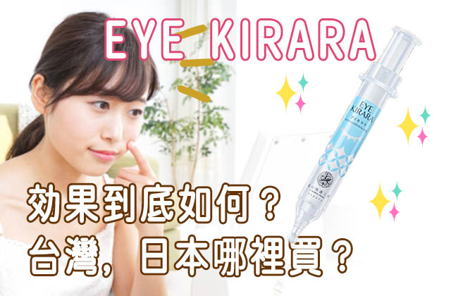 効果到底如何?eye kirara 活力眼霜眼部美容液
