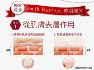 smooth-polytein