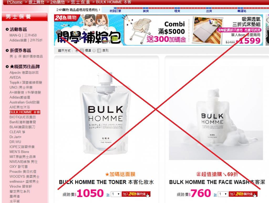 bulkhomme--PChome