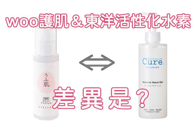 woo護肌-東洋活性化水素差異是