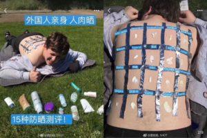 防曬乳人體測試