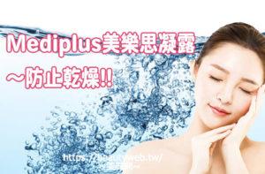 Mediplus美樂思凝露 ~防止乾燥!!