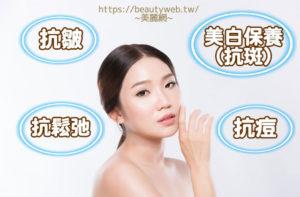 具有備受矚目的美白及抗皺紋等附加價值