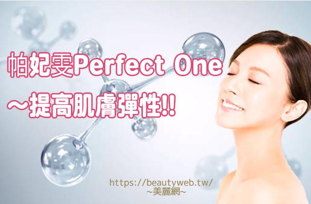 帕妃雯Perfect-One~提高肌膚彈性!!
