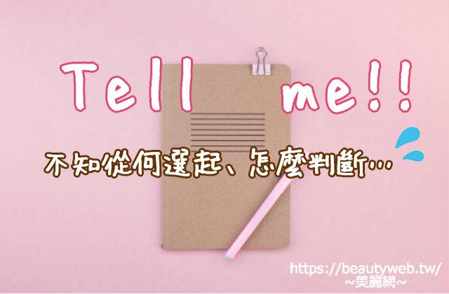Tell me!!