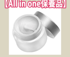 All-in-one保養品