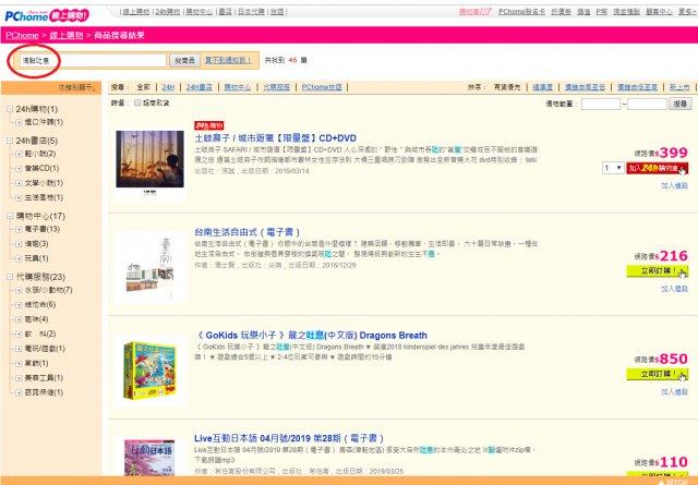 在台灣哪裡可以買滿點吐息?pchome上呢?