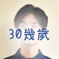 30幾歲男性